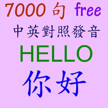 傾聽  英文/中文 7000 句