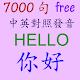 傾聽  英文/中文 7000 句 apk