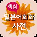AE 일본어회화 사전 icon