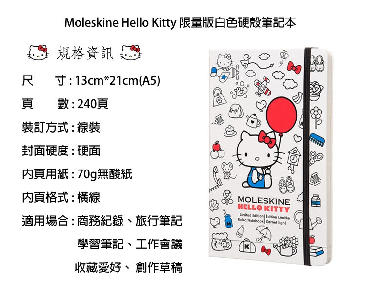 moleskine hello kitty白色硬殼筆記本