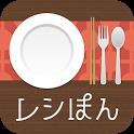 レシぽん-家庭で作れるプロのレシピを無料で検索- icon
