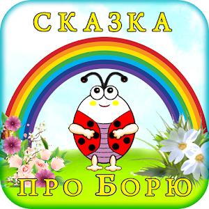 For children. Tale about Boria
