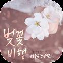 [벨,mp3]버블시스터즈 - 벚꽃비행