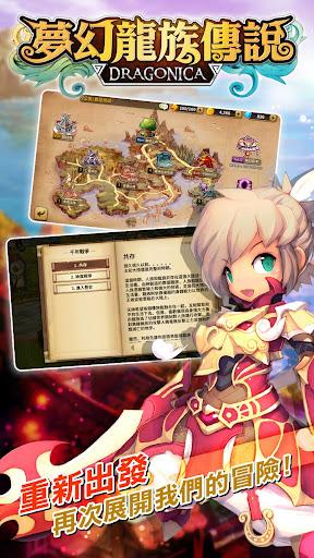 夢幻龍族傳說-手機版 screenshot