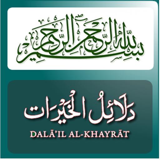 Dalail Khayrat Urdu Pdf