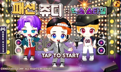 패션쥬디: 엑소 스타일 옷입히기게임