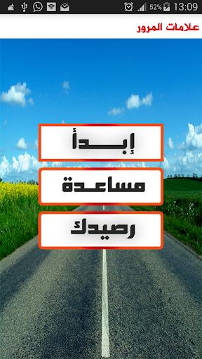 علامات المرور