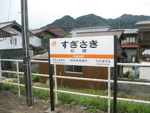 Photo: 杉崎驛