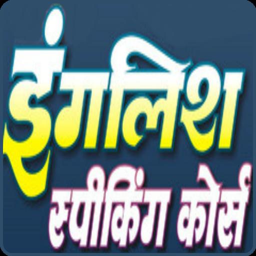 free download english speaking course software hindi
