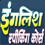 English Speaking Course- Hindi