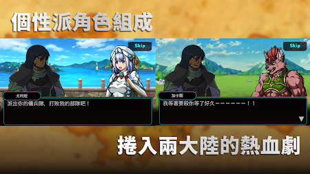 魔大陸的傭兵王 APK screenshot thumbnail 2