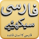 Learn Farsi (Persian) with Urdu Download for PC Windows 10/8/7