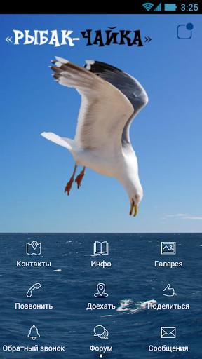 Магазин «Рыбак-Чайка» Тверь