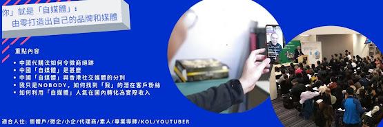 中國自媒體速成班 (Basic0416)