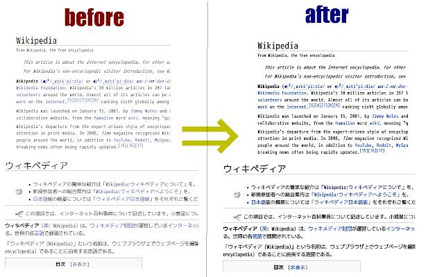 フォントの見栄えを改善する拡張機能