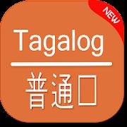 Tagalog To Mandarin Translator
