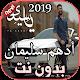 Download أدهم سليمان يا سيدي بدون نت Adham Seliman Ya Seedi For PC Windows and Mac