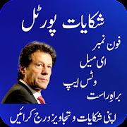 Pakistan Citizen Portal System & pm complaint app