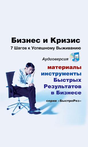 Бизнес и Кризис