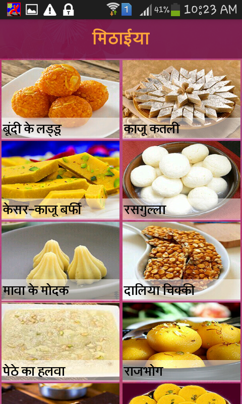 Sweet recipes hindi android apps on google play sweet recipes hindi screenshot forumfinder Gallery
