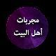 مجربات اهل البیت Download for PC Windows 10/8/7