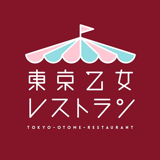 東京乙女レストラン 冒險 App LOGO-硬是要APP