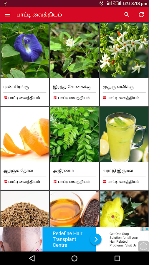 Patti Vaithiyam Paatti Remedy- screenshot