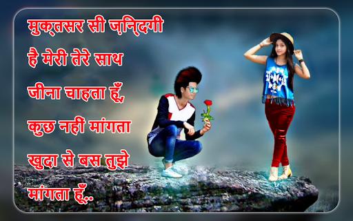 Hindi Shayari Photo Editor-Photo Par Shayari Likhe 1.0 screenshots 4