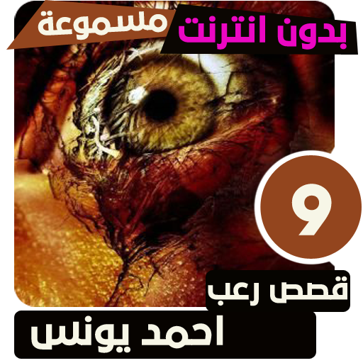 قصص رعب احمد يونس 9 file APK for Gaming PC/PS3/PS4 Smart TV