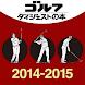 ゴルフルール早わかり集2014-2015 - Androidアプリ