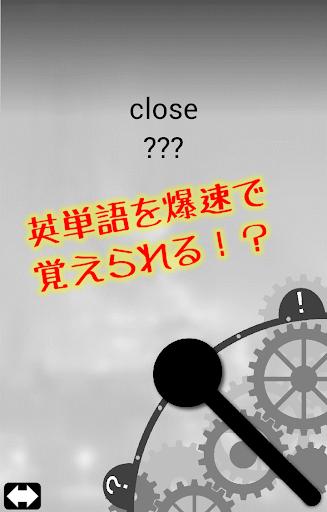 爆単! ~英単語を爆速で覚えるアプリ~