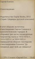 Screenshot of С. Есенин - Стихотворения