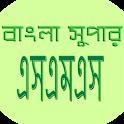 বাংলা সুপার এসএমএস(bangla sms) icon