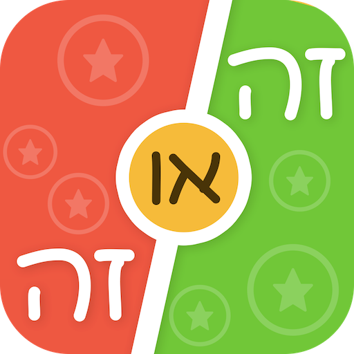 זה או זה file APK for Gaming PC/PS3/PS4 Smart TV