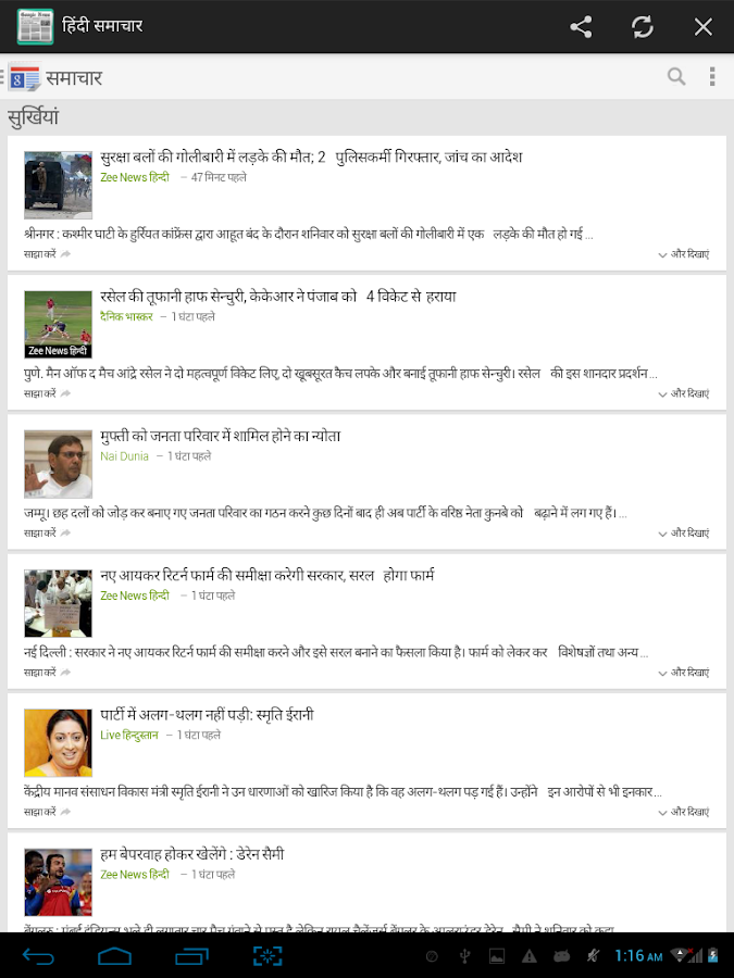 Hindi News India : All Newspaper ( हिंदी समाचार )- screenshot