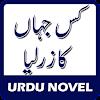 Kis Jahan Kaa Zaar Liya- Umaira Ahmed - Urdu Novel APK