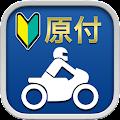 二輪車免許用アプリ: 1000問以上を収録