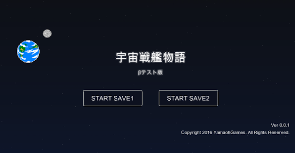宇宙戦艦物語RPG- screenshot thumbnail