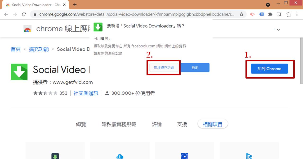 Social Video Downloader 下載臉書影片