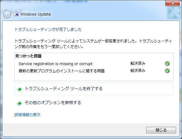トラブルシューディングツール WindowsUpdate.diagcab をネットで探す