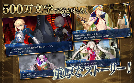 Fate/Grand Order 2.17.0 Screenshots 12