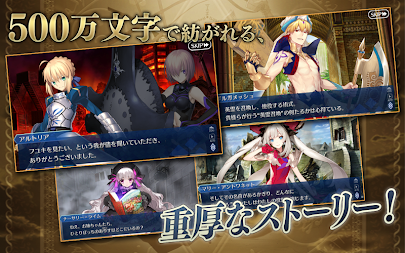 Fate/Grand Order APK screenshot thumbnail 2