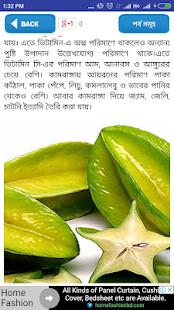 কোন ফল কেন খাবেন-Fruits Benefit in bangla for PC-Windows 7,8,10 and Mac apk screenshot 4
