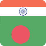 Hindi Bengali Offline Dictionary & Translator