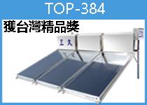 (節能、旗艦型)TOP384三久太陽能熱水器