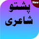 Download Pashto Mix Poetry For PC Windows and Mac