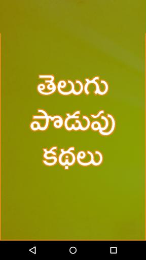 Podupu Kathalu Telugu 1.11 screenshots 1