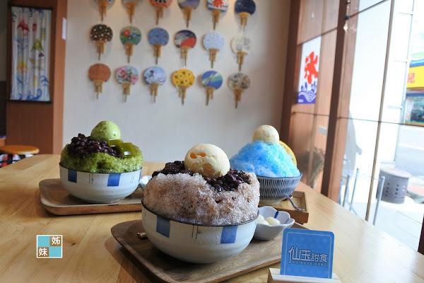 台南善化-仙玉甜食-夏日最對胃 清涼消暑剉冰