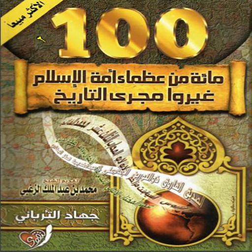 مائة من عظماء أمة الإسلام غيروا مجرى التاريخ Apps On Google Play