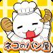 脱出ゲーム ネコのパン屋さん - Androidアプリ